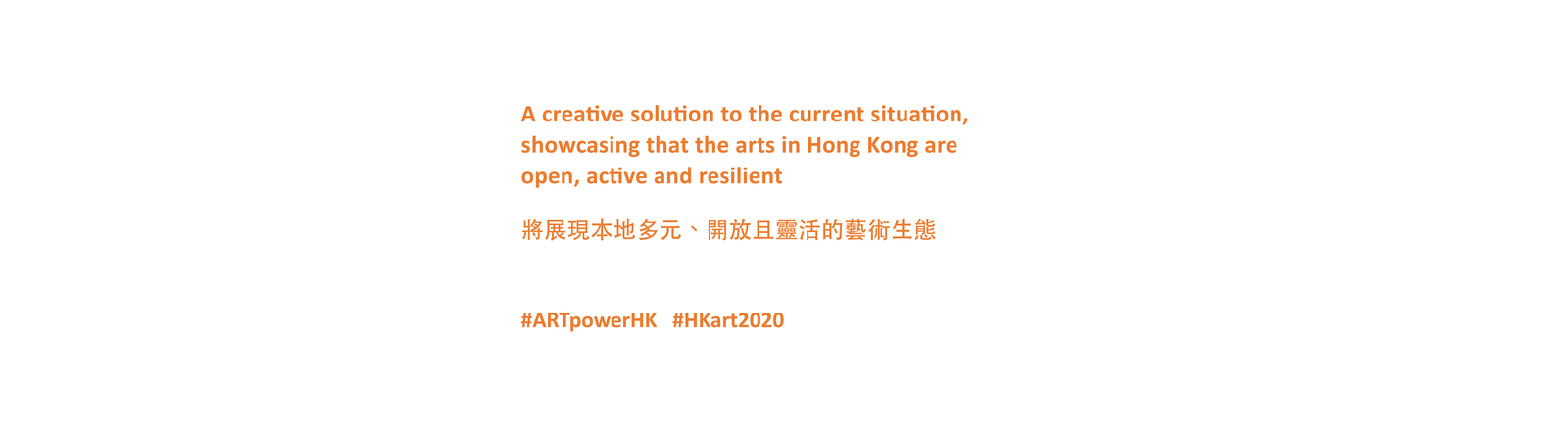 ART Power HK 2020