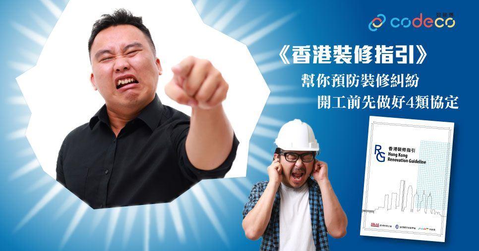 香 港 裝 修 指 引