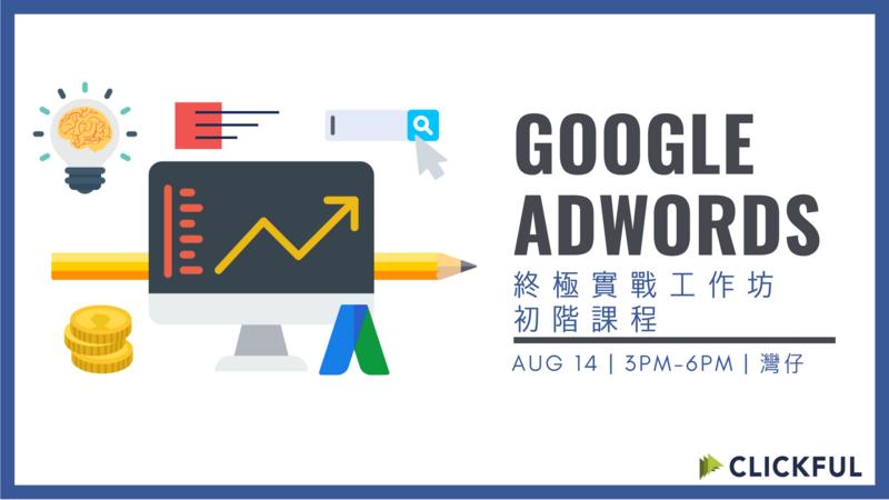 Clickful workshop   facebook event