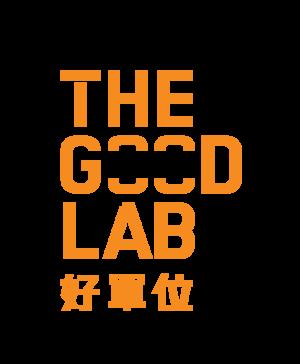 Good Lab 好單位