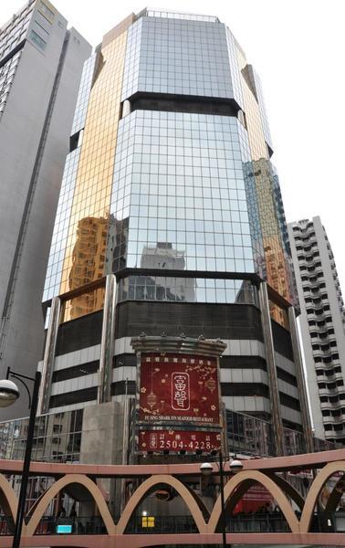 Yee wo building causeway bay hong kong