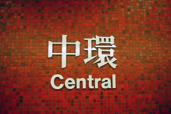 Mtr hong kong station central