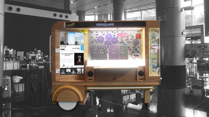 Kiosk showcase